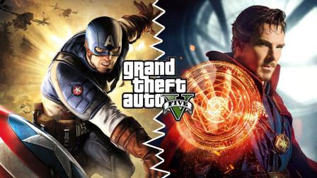 GTA5 Mod:美国队长在空气地面摩擦中阵亡!
