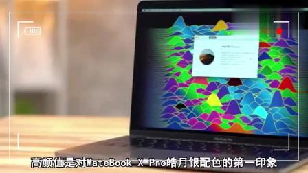 华为新款MateBookXPro皓月银惊艳开售,最美电脑当然价格也很美