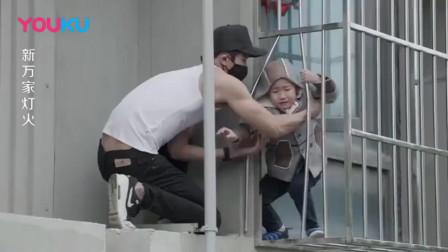 小孩卡在防盗窗内,突然出现一个肌肉口罩男,徒手就爬上楼救了他