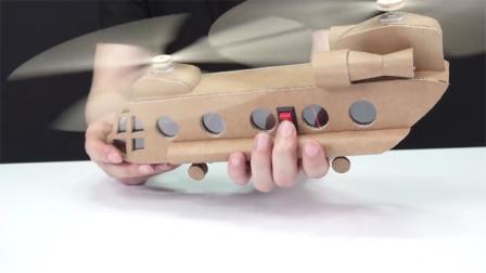 创意手工 如何用纸板手工DIY神奇的直升飞机?