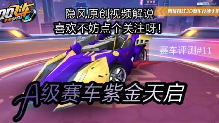 QQ飞车手游紫色外衣天启 手感会变得更好吗?