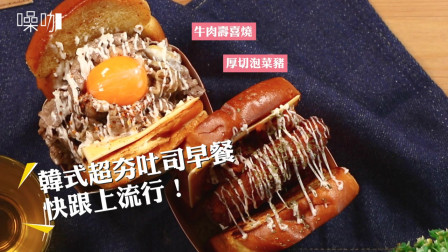 【海罐·美食】网红美食刷爆韩妞IG网红三明治~韩式厚滑蛋吐司!@ocejar海罐