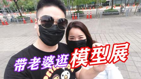 带老婆逛上海WF模型展,买玩具?想都别想-刘哥模玩