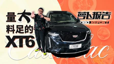 """上海静态""""开箱""""凯迪拉克大型SUV XT6"""