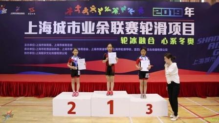 2019.6.9 上海城市业余联赛 速度轮滑 专业女子A组 决赛