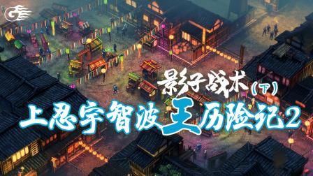 《心游开荒团》 影子战术——上忍宇智波王历险记2 下