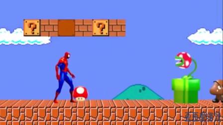 超级玛丽:蜘蛛侠做客超级玛丽!这过关手段!大写的服!