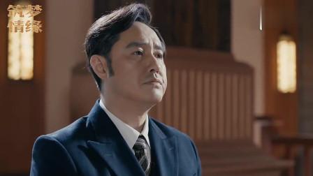 《筑梦情缘》黄咸与出庭作证并自首,杜万鹰才是幕后的大BOSS!