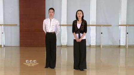 运动舞蹈恰恰恰(第25讲):分式扭臀转纸扇形位置动作示范