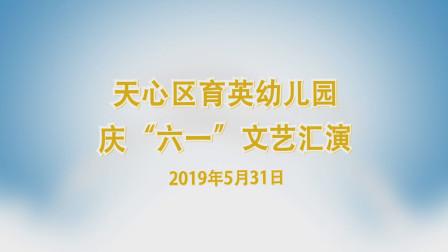 """天心区育英幼儿园庆""""六·一""""文艺汇演-2019-5-31"""