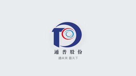 黑龙江通普信息技术股份有限公司宣传片
