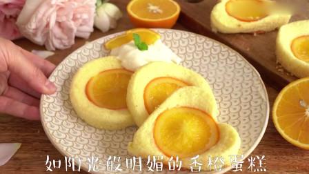 """夏日专属小清新,口感超细腻的""""橙香蛋糕"""""""