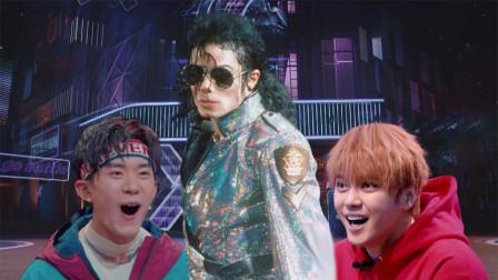 燃炸!当《街舞》选手遇上MJ,整个场子都嗨起来了