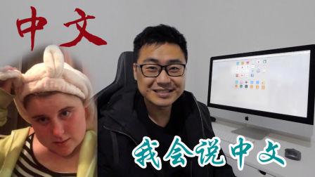 她会说中文(新西兰 Harold Vlog 473)