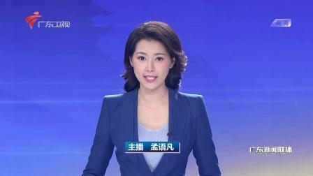 广东新闻联播 2019 《人民日报》:坚守人民立场  为民服务解难题