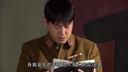 小鬼子看到哥哥留下的战争笔记,想出了一系列对付李向阳的方法