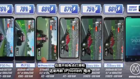 华为P30, 苹果x, 三星s10续航测试,比拼哪家手机更强