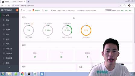 宝塔面板教程02服务器网站常用运行环境安装,数据库ftp等软件