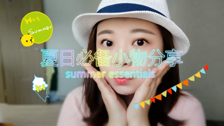 【夏日必备小物分享summer essentials】