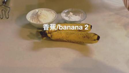 香蕉薄饼, 好吃简单营养, 不用起早了几分钟就能做早餐