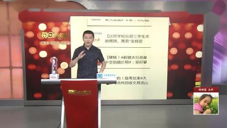 """学校奖励猪蹄 寓意""""金榜题名"""" 每日新闻报 20190610 高清版"""