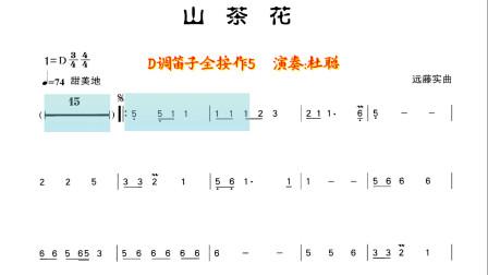 笛子曲:动态乐谱《山茶花》学习乐谱的好方法