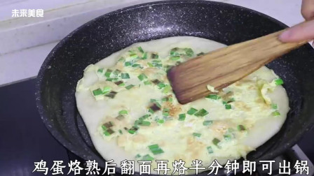 鸡蛋葱花饼好吃做法,不要烫面,简单又香又软又筋道,特别好吃!