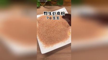 做虾皮粉不难两点: 一选无盐淡好的, 原汁原味的, 二