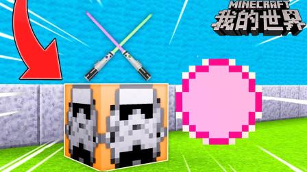 百万幸运方块:全新星球大战幸运块来袭高科技盔甲宝珠