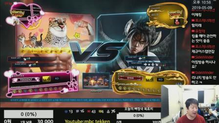 Tekken 7 S2 190509 MBC vs Knee