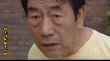 杨光的快乐生活4 :条子染上毒瘾,杨光爸爸让他断绝来往!