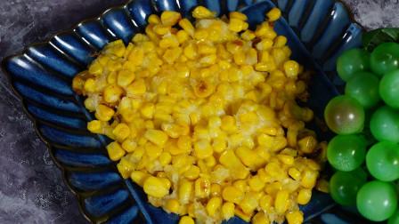 玉米粒用锅一炒,更加香甜又微焦,当做粗粮来吃营养又简单!