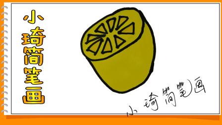 小琦简笔画 第13集 柠檬