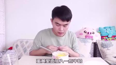 美食达人翔哥在家制作蛋糕,不会的小伙伴现在可以来看看了