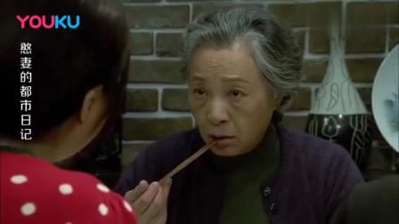 老太太怀疑保姆私吞买菜钱,乔装打扮跟踪她买菜,结果真是意外