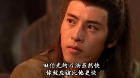 笑傲江湖:风清扬传授令狐冲剑法,夸赞岳不群,收了一个好徒弟