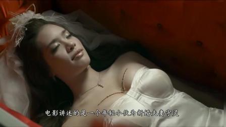 几分钟看泰国片《鬼三惊》, 小伙贪恋女尸美貌, 竟与其住在了一起