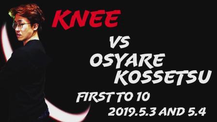 8.[FT10] OSYARE_KOSSETSU vs KNEE