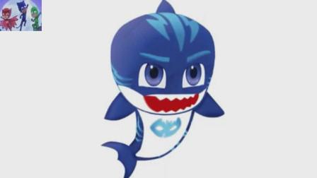 猫小子、飞壁侠变萌萌哒鲨鱼,超可爱!睡衣小英雄游戏