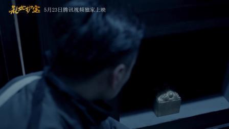 张晋变身蒙面大侠,为救国宝大战洋人