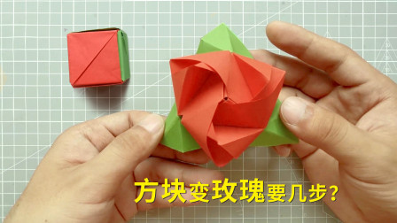 """教你折一朵""""神奇""""的玫瑰花,合上是方块,打开是一朵花"""