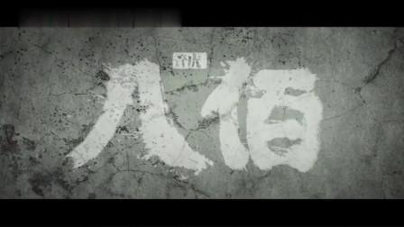 《八佰》铭记中华历史,勿忘国耻