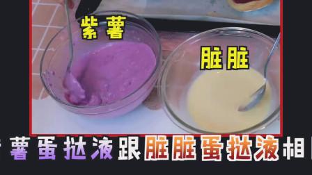 在家就能自己DIY脏脏巧克力蛋挞VS紫薯流心蛋挞, 超级简单!