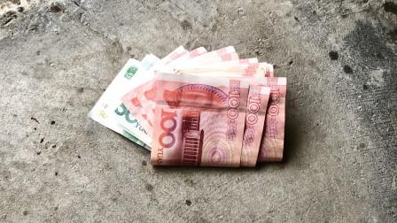 地上掉钱别再捡了,再多也不行!还有人不知道怎么回事,都学学吧