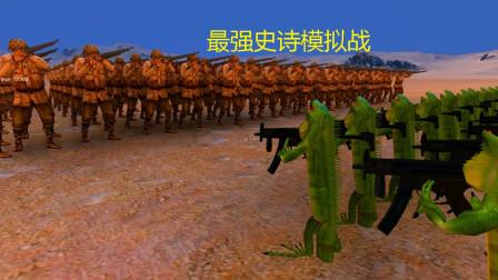 史诗战争模拟器:蜥蜴人军团vs二战日本士兵,你认为哪方会取胜?