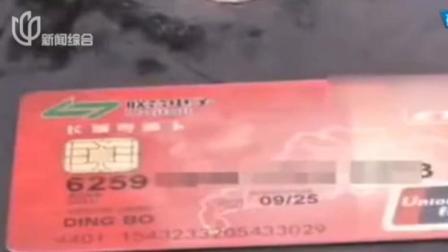 贵州:车在家中停车库  车主ETC二合一信用卡遭盗刷