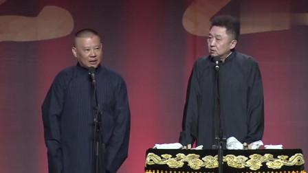郭德纲:好吃不过饺子,于谦举手要打,老郭立马改口 这求生欲够强的