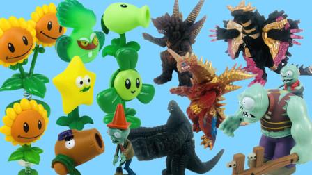植物大战僵尸玩具 僵尸携怪兽团入侵,植物们能否成功守卫庄园?