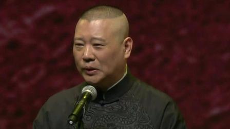 """郭德纲:从艺三十年 往后""""半退休"""" SMG新娱乐在线 20190611 高清版"""