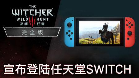 巫师3:狂猎 - 完全版   宣布登陆任天堂Switch